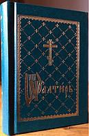 Псалтирь карманный на церковнославянском языке