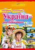 Книга Україна — моя Батьківщина. Iлюстрована енциклопедiя