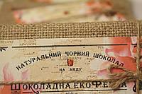 Натуральный черный шоколад на меду ТМ Шоколадна екоФерма, 100г.