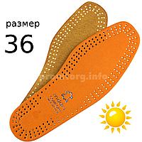 """Стельки для обуви """"Modri comfort"""" цвет коричневый, размер 36 (23.0 см)"""