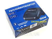 Тепловентилятор автомобильный150W