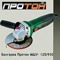 Болгарка Протон МШУ-125/930