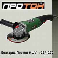 Болгарка Протон МШУ-125/1270