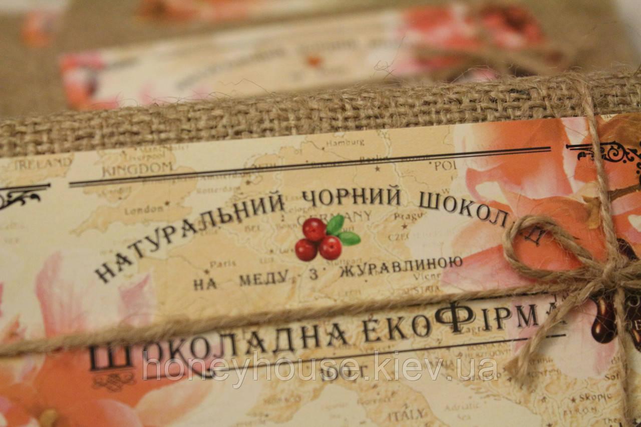 Натуральный черный шоколад на меду с клюквой  ТМ Шоколадна екоФерма, 100г.