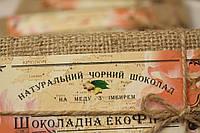 Натуральный черный шоколад на меду с имбирем ТМ Шоколадна екоФерма, 100г.
