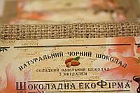 Натуральный черный шоколад на меду с миндалем ТМ Шоколадна екоФерма, 100г.