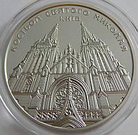 Монета Украины. 5 гривен 2016 год. Костел св. Николая (г. Киев), фото 1