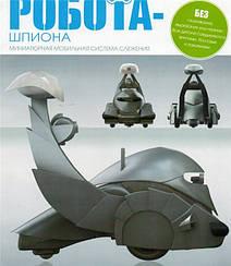 Робот Шпигун №1-90