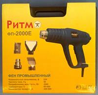 Фен (Технический) Ритм ФП-2000E (в кейсе)