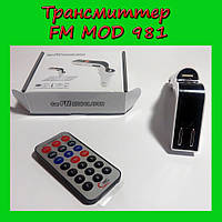 Трансмиттер FM MOD 981, аварийное разбитие стекла