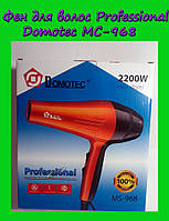 Фен для волос Professional Domotec MC-968 2200W