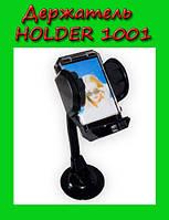 Держатель Holder 1001 для телефонов, плееров, навигаторов