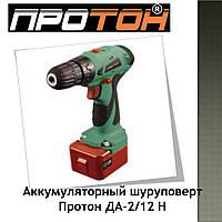 Аккумуляторный шуруповерт Протон ДА-2/12 Н