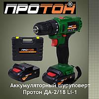 Аккумуляторный шуруповерт Протон ДА-2/18 Li-1