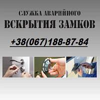 Аварийное вскрытие замков в Харькове: быстро откроем квартиру, автомобиль, сейф