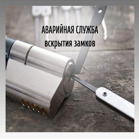 Аварийная служба по открытию замков Харьков
