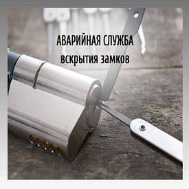 Аварійна служба відкриття замків Харків
