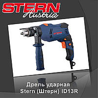 Дрель ударная Stern (Штерн) ID13R