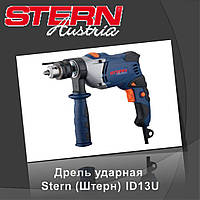 Дрель ударная Stern (Штерн) ID13U