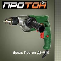 Дрель Протон ДЭ-910