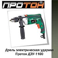 Дрель электрическая ударная Протон ДЭУ-1100