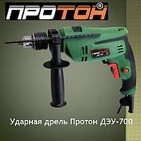 Ударная дрель Протон ДЭУ-700