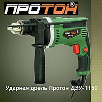 Ударная дрель Протон ДЭУ-1150
