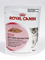 Royal Canin (Роял Канин) Kitten Instinctive (Gravy)
