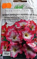 Семена  цветов Петуния ламбада сорт Огненное утро  F1 20 шт ПС