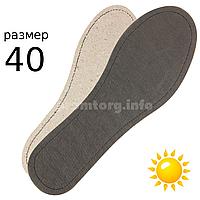"""Стельки профилактические """"Лидер"""" размер 40"""