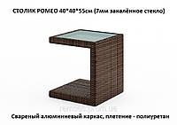 Стол Ромео Модерн - мебель для бассейна, мебель для дома, мебель для ресторана, мебель для гостиницы
