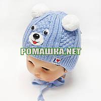 Детская зимняя вязанная шапочка р. 38 на махре с завязками для новорожденного 3312 Голубой