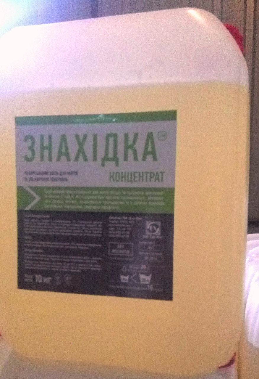 Моющее средство-концентрат для посуды 10л - ФОП Борисевич Е.А. в Киеве