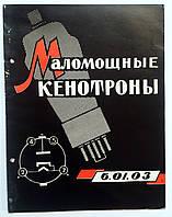 """Журнал (Бюллетень) """"Маломощные кенотроны 6.01.03"""" 1962 год, фото 1"""