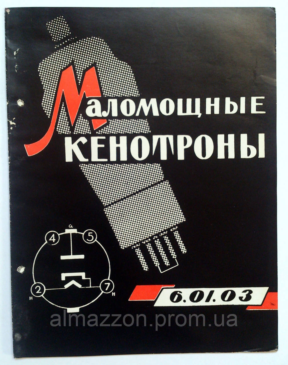 """Журнал (Бюллетень) """"Маломощные кенотроны 6.01.03"""" 1962 год"""