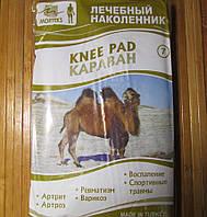 Лечебные наколенники из верблюжей шерсти