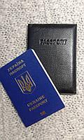 Обложка на паспорт черная кожаная.