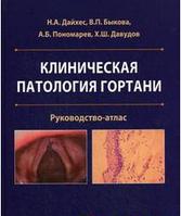 Клиническая медицина. Внутренние болезни