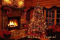 Новогодний отпуск