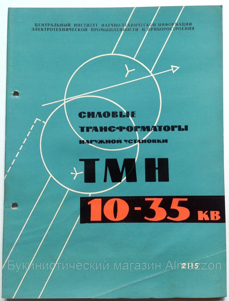 """Журнал (Бюллетень) """"Силовые трансформаторы наружной установки ТМН 10-35 КВ"""" 1961 год"""