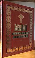 Большой православный молитвослов.
