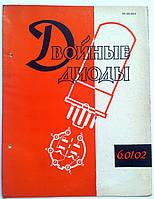 """Журнал (Бюллетень) """"Двойные диоды 6.01.02"""" 1961 год. Редкость!, фото 1"""
