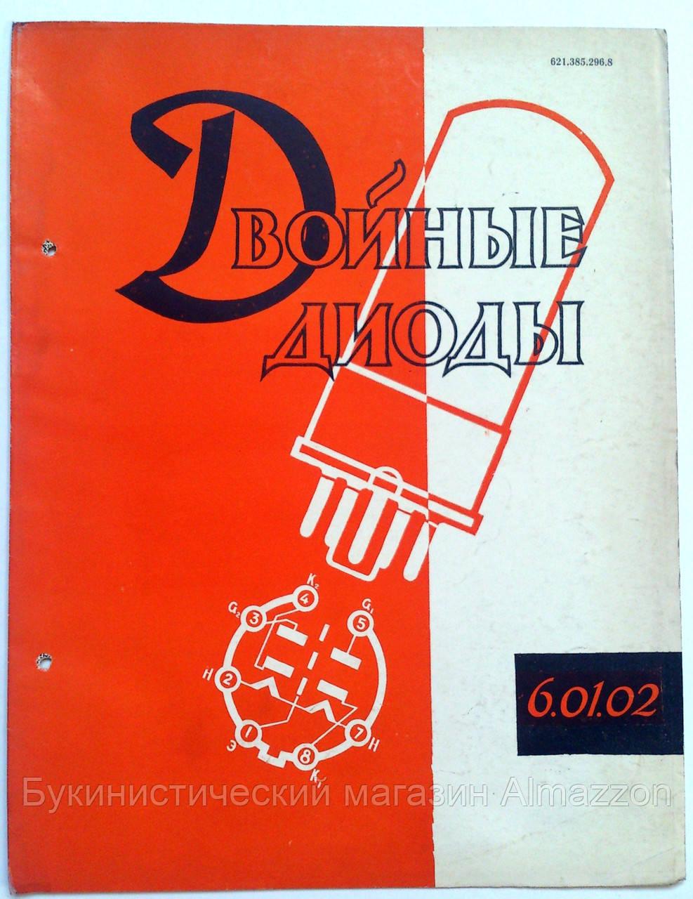 """Журнал (Бюллетень) """"Двойные диоды 6.01.02"""" 1961 год. Редкость!"""