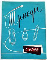 """Журнал (Бюллетень) """"Триоды 6.01.06"""" 1962 год, фото 1"""