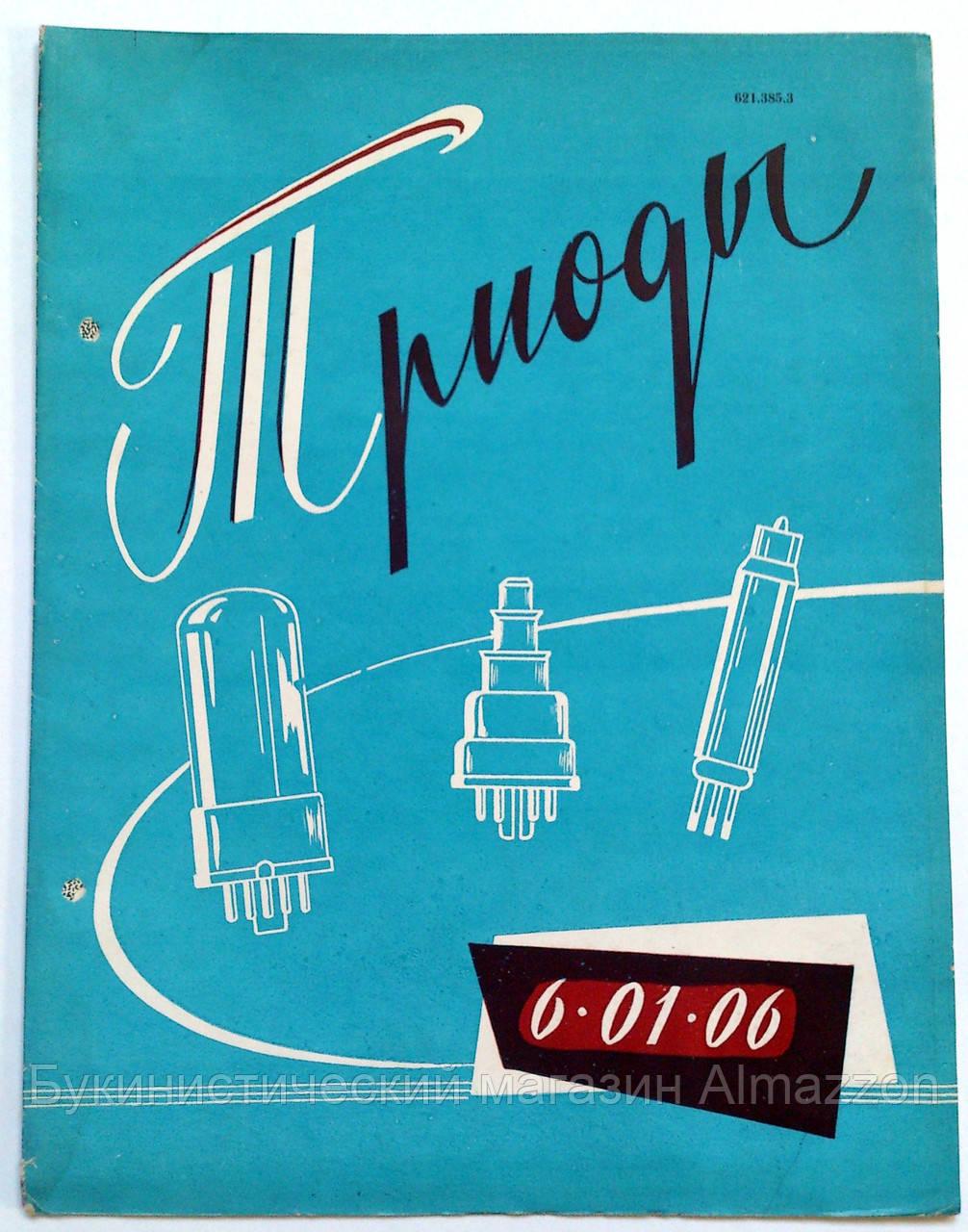 """Журнал (Бюллетень) """"Триоды 6.01.06"""" 1962 год"""