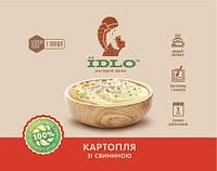 Картошка со свининой туристическая IDLO.
