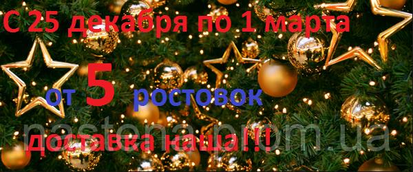 Акция БЕСПЛАТНАЯ ДОСТАВКА!!!