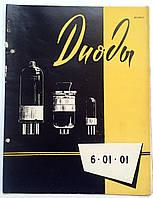 """Журнал (Бюллетень) """"Диоды 6.01.01"""" 1962 год. Редкость!, фото 1"""