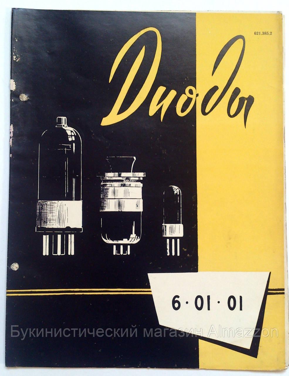 """Журнал (Бюллетень) """"Диоды 6.01.01"""" 1962 год. Редкость!"""