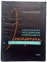 """Журнал (Бюллетень) """"Вакуумные методические и проходные электропечи для термообработки"""" 1959 год"""